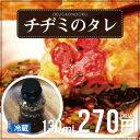 甘酸っぱくてとても美味しい自家製チヂミのタレ」(130ml) 【あす楽対応_関東】【でりかおんどる】