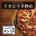 イカのピリ辛炒め(200g/1〜2人前) (冷凍)☆野菜入り☆【イカの炒め】【韓国料理】【イカ】【肉料理】【でりかおんどる】