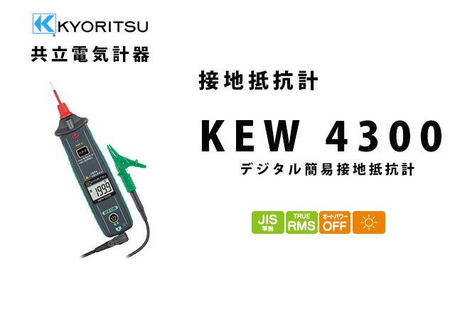 【ポイント3倍!】【あす楽対象】【8月おすすめ】KEW 4300 KYORITSU(共立電気計器) デジタル簡易接地抵抗計