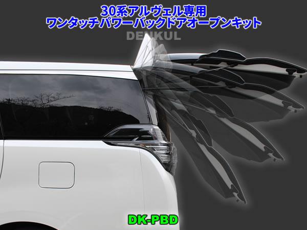 30系アルファード・ヴェルファイア専用パワーバックドアオープンキット DK-PBD オート 自動 電動