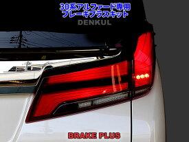 30系アルファード(後期)(シーケンシャルウインカー無し)専用ブレーキプラスキット テール LED 4灯化 全灯化