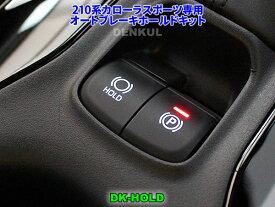 210系カローラスポーツ専用オートブレーキホールドキット【DK-HOLD】 自動オン