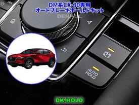 DM系CX-30専用オートブレーキホールドキット【DK-HOLD】 自動オン マツダ3