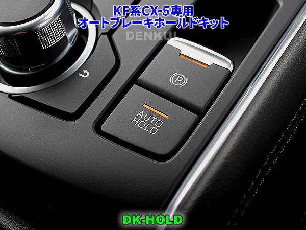 KF系CX-5専用オートブレーキホールドキット【DK-HOLD】 自動オン
