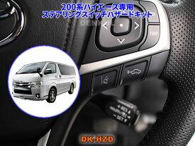 200系ハイエース専用ステアリングスイッチハザードキット【DK-HZD】