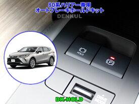 80系ハリアー専用オートブレーキホールドキット【DK-HOLD】 自動オン
