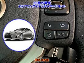 LEXUS 30系IS専用ステアリングスイッチハザードキット【DK-HZD】