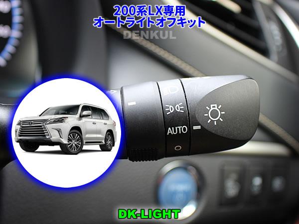 LEXUS 200系LX専用オートライトオフキット【DK-LIGHT】 自動消灯 オートカット レクサス