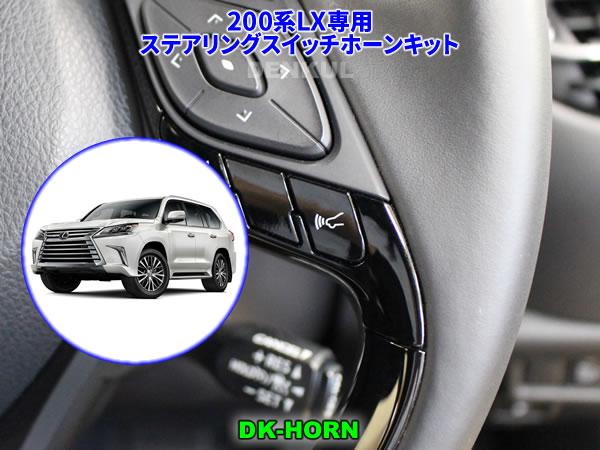 LEXUS 200系LX専用ステアリングスイッチホーンキット【DK-HORN】