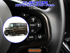 JF3-4系N-BOX / N-BOXカスタム専用ステアリングスイッチハザードキット【DK-HZD】