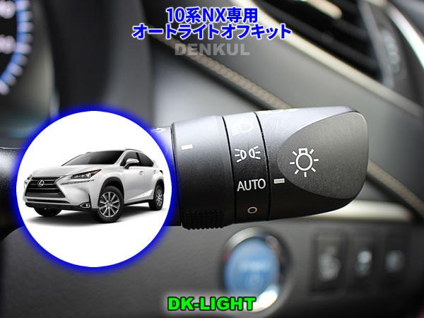 LEXUS 10系NX専用オートライトオフキット【DK-LIGHT】 自動消灯 オートカット レクサス
