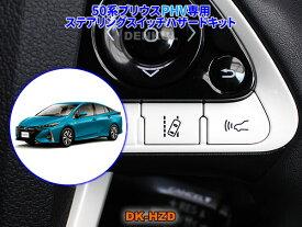50系プリウスPHV専用ステアリングスイッチハザードキット【DK-HZD】