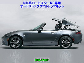 ND系ロードスターRF専用オートリトラクタブルトップキット【DK-TOP】MX-5 ワンタッチ ルーフ オープン