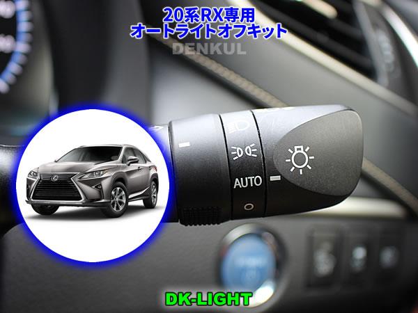 LEXUS 20系RX専用オートライトオフキット【DK-LIGHT】 自動消灯 オートカット レクサス