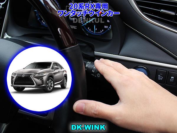 LEXUS 20系RX専用ワンタッチウインカー【DK-WINK】レクサス