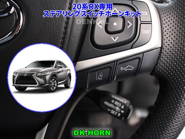 LEXUS 20系RX専用ステアリングスイッチホーンキット【DK-HORN】