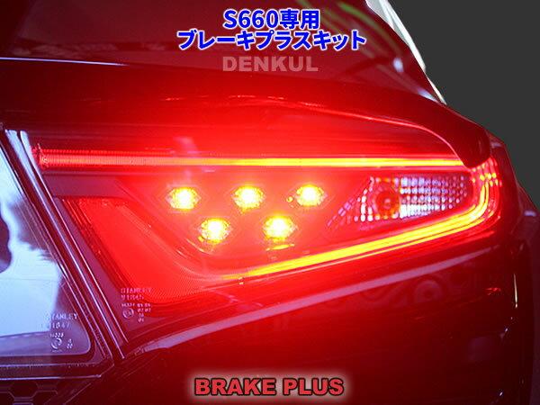 S660専用ブレーキプラスキット テール LED 4灯化 全灯化