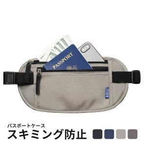 セキュリティポーチ ポーチ スキミング防止 ウエストポーチ パスポートケース RFID 遮断ケース 盗難対策 貴重品入れ ウエストバッグ | ランニングベルト 防犯グッズ 折りたたみ式 薄型 アウ