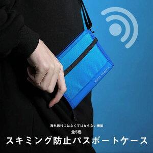 スキミング防止トラベルパス かわいい おしゃれ パスポートカバー RFID ケース カバー シンプル 航空券 旅行グッズ 旅行 | ポーチ ペン 地図 大容量 貴重品 便利 海外旅行 盗難防止 スリ防止
