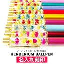 【名入れ】 【ペンケース 替え芯付き 】 ハーバリウムボールペン 完成品 ハーバリウムペン ハーバリウム ペン 送料無…