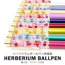 【ペンケース 替え芯付き】 ハーバリウムボールペン 完成品 ハーバリウムペン ハーバリウム ペン 送料無料 お祝い お…
