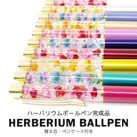 【ペンケース 替え芯付き】 ハーバリウムボールペン 完成品 ハーバリウムペン ハーバリウム ペン 送料無料 お祝い お礼 内祝い 可愛い かわいい ギフト 誕生日プレゼント 花材 お母さん ママ 敬老の日 誕生日プレゼント