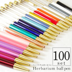 【替え芯付】【色を選べる】ハーバリウムボールペン 本体 ハーバリウムペン ハーバリウム ペン 手作り キット カスタマイズ オリジナル ノベルティ お祝い お礼 可愛い かわいい ギフト プレゼント 花材 送料無料 | 結婚式 結婚祝い /100本