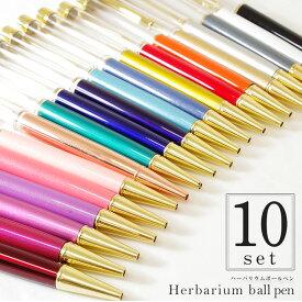 【替え芯付き】【色を選べる】ハーバリウムボールペン 本体 ハーバリウムペン ハーバリウム ペン 手作り キット カスタマイズ オリジナル ノベルティ お祝い お礼 可愛い かわいい ギフト プレゼント 花材 送料無料 /10本