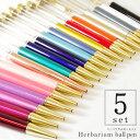 ハーバリウムボールペン 本体 【5本セット】【色も選べる】ハーバリウムペン ハーバリウム ペン 替え芯付き 卒業 卒園…
