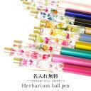 【送料無料】ハーバリウムボールペン ハーバリウムペン ハーバリウム ペン 替え芯付き お祝い お礼 内祝い 手作り 入…
