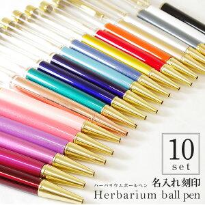 【替え芯付き】【名入れ】【色を選べる】ハーバリウムボールペン 本体 ハーバリウムペン ハーバリウム ペン 手作り キット カスタマイズ オリジナル ノベルティ お祝い お礼 可愛い かわい