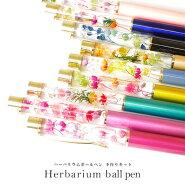 【送料無料】ハーバリウムボールペン手作りキットハーバリウムお花ハーバリウムドライフラワープリザーブドフラワーオリジナルノベルティ手作りクリスタル可愛いかわいいギフトプレゼント花花材セットキットオイルハンドメイドポッキリぽっきり