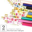 【送料無料】ハーバリウムペン ハーバリウムボールペン 手作りキット キット ペン ハーバリウム ピンクゴールド セッ…