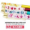 【名入れ】【替え芯付】【色を選べる】ハーバリウムボールペン 本体 ハーバリウムペン ハーバリウム ペン 手作り キット カスタマイズ オリジナル ノベルティ お祝い お礼 可愛い かわいい ギフト プレゼント 花材 送料無料 | 結婚式 結婚祝い