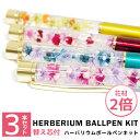【替え芯付】【色を選べる】ハーバリウムボールペン 本体 ハーバリウムペン ハーバリウム ペン 手作り キット カスタマイズ オリジナル ノベルティ お祝い お礼 可愛い かわいい ギフト プレゼント 花材 送料無料 | 結婚式 結婚祝い /3本