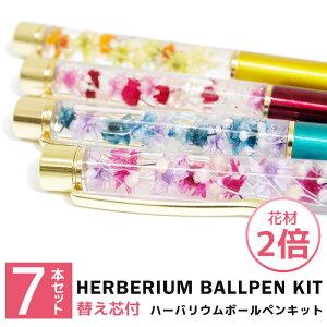 【替え芯付き】【色を選べる】ハーバリウムボールペン 母の日 本体 ハーバリウムペン ハーバリウム ペン 手作り キット 実用的 カスタマイズ オリジナル ノベルティ お祝い お礼 可愛い か