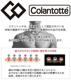 colantotteコラントッテワックルネックAIR磁気ネックレス健康アクセサリーシリコンウォータープルーフスポーツ運動肩こり血行