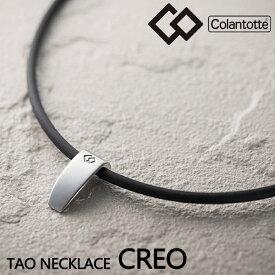 コラントッテ TAO ネックレス CREO [タオ クレオ] Colantotte 磁気ネックレス 健康 アクセサリー 肩こり 血行 磁石 頭痛 母の日ギフト 母の日 母の日プレゼント
