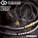 【着後レビューでループorパッチ】コラントッテ ネックレス クレスト プレミアムカラー Colantotte 磁気ネックレス ウ…