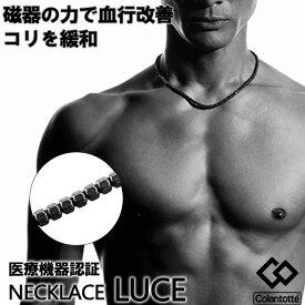 【着後レビューでループorパッチ】コラントッテ ネックレス LUCE [ルーチェ] Colantotte 磁気ネックレス 健康 アクセサリー 肩こり 血行 磁石 頭痛 敬老の日