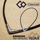 コラントッテ TAO ネックレス VEGA2 [タオ ベガ2] Colantotte 磁気ネックレス 健康 アクセサリー 肩こり 血行 磁石 頭…
