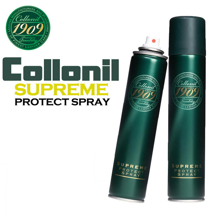 Collonil 1909 SUPREME PROTECT SPRAY コロニル プロテクトスプレー 200ml防水スプレー レザー ジャケット 革製品 ケア 革靴 バッグ アンチエイジング 父の日 ギフト