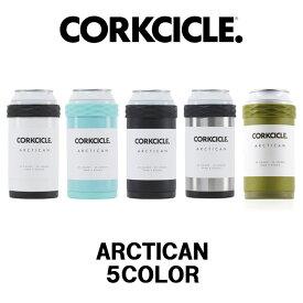 【着後レビューで選べる特典】CORKCICLE Arctican コークシクル アークティカン保冷缶ホルダー ステンレスボトル マイボトルマグボトル おしゃれボトル