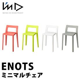 ENOTS エノッツ ミニマルチェアI'MD IMD アイムディー 岩谷マテリアル イワタニ 日本製