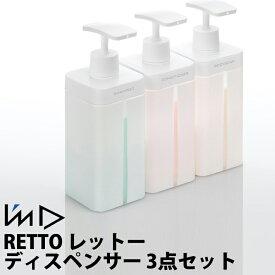 RETTO レット— ディスペンサーL シャンプー・コンディショナー・ボディーソープの3個セット バスグッツ 風呂