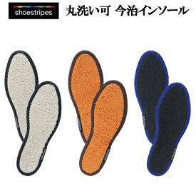 今治インソール 中敷き SHOESTRIPES シューストライプス スニーカーを素足・裸足で履けるインソール 今治産 タオル生地 綿100%