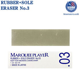 MARQUEE PLAYER マーキープレイヤーRUBBER+SOLE ERASER NO.3 スニーカー ラバー ソール 消しゴム 汚れ 落とし きれい 引っ越し 新生活