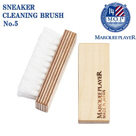 MARQUEE PLAYER マーキープレイヤー SNEKER CLEANING BRUSH NO.5 スニーカークリーニングブラシ リニューアルスニーカー 靴 レザー 汚れ 落とし 洗浄 防水透湿性合成繊維 ゴムラテックス加工 傷みにくい 日本製