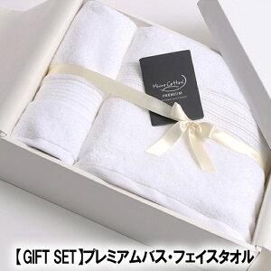 【ギフトBOX付き】マイクロコットン プレミアム (MicroCotton Premium)バスタオル・フェイスタオル ギフトセットプレゼント お祝い お歳暮 ラッピング 綿100%