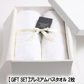 【ギフトBOX付き】マイクロコットン プレミアム (MicroCotton Premium)バスタオル2枚セットプレゼント お祝い お歳暮 ラッピング 綿100% 引っ越し 新生活 母の日